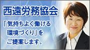 西遠労務協会 ビジネスコーチ人事研究所 社会保険労務士 浜松市 賃金 退職金制度 就業規則